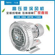 RB低噪音高压鼓风机,引风旋涡气泵