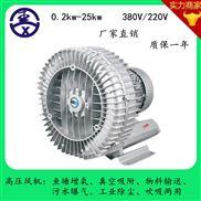 廢水處理高壓風機 曝氣高壓鼓風機