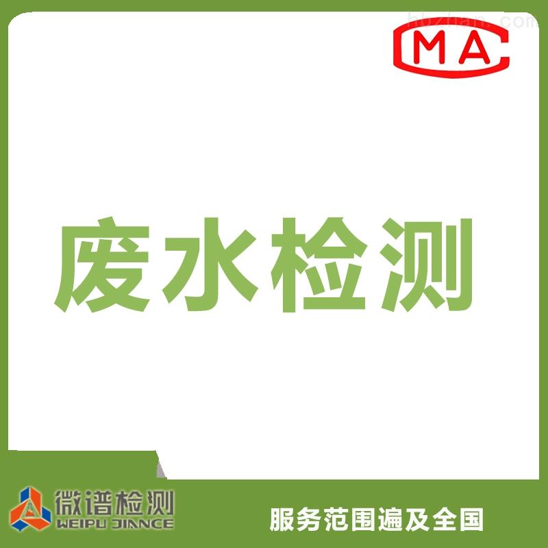 工业废水检测机构