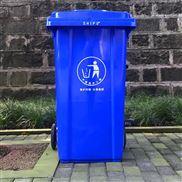 重庆塑料垃圾桶240L垃圾箱厂家