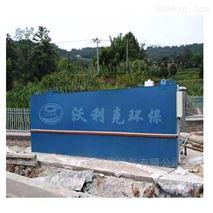 贵州小型生活污水处理设备价格