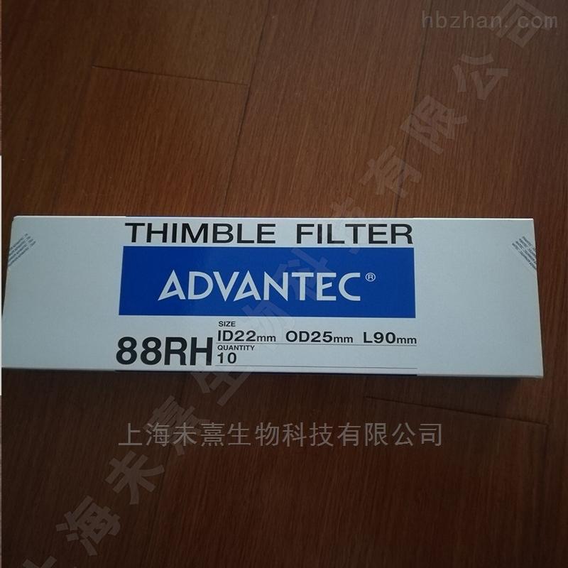 Advantec石英纤维滤筒 22*25*90mm尺寸