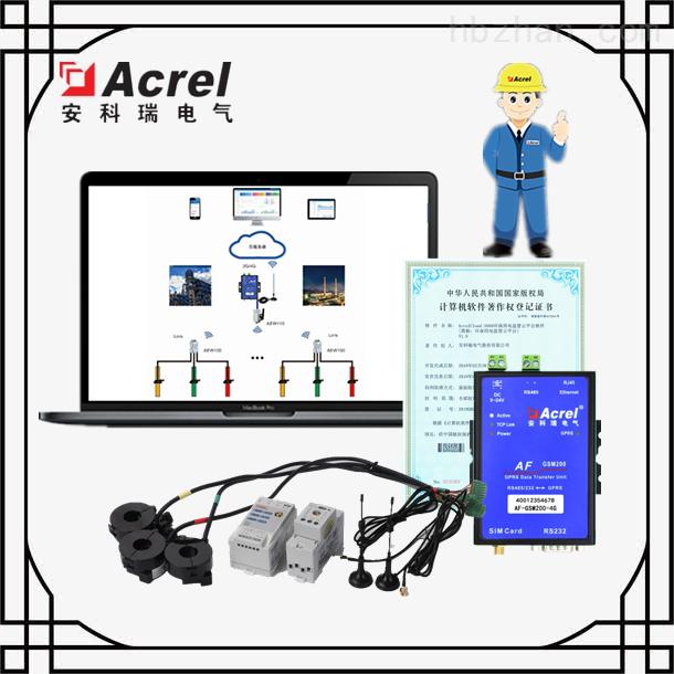 浙江环保分表计电监控技术方案