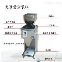 50-500克坚果大容量分装机
