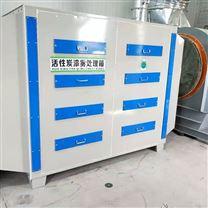 VOCs活性炭吸附設備