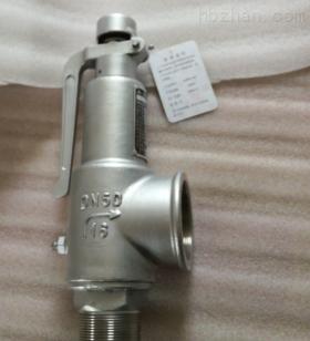 弹簧全启式安全阀A28H-16C DN65 0.84MPA