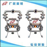QBY3-25不锈钢食用级气动隔膜泵