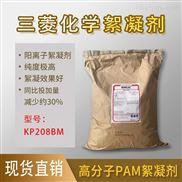 現貨三菱化學絮凝劑  高純度水處理藥劑
