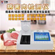 YT-BH12病害肉快速分析仪