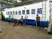 中僑MBR集裝箱式一體化汙水處理betway必威手機版官網