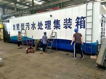 中侨MBR集装箱式一体化污水处理设备