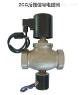ZCG反馈信号电磁阀
