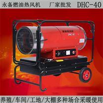 防潮烘干热风机DHC-40永备直燃型