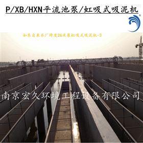 PXB/HXN平流池泵