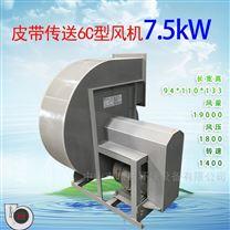 环保PP风机厂家抽废气防腐PP塑料风机7.5kW