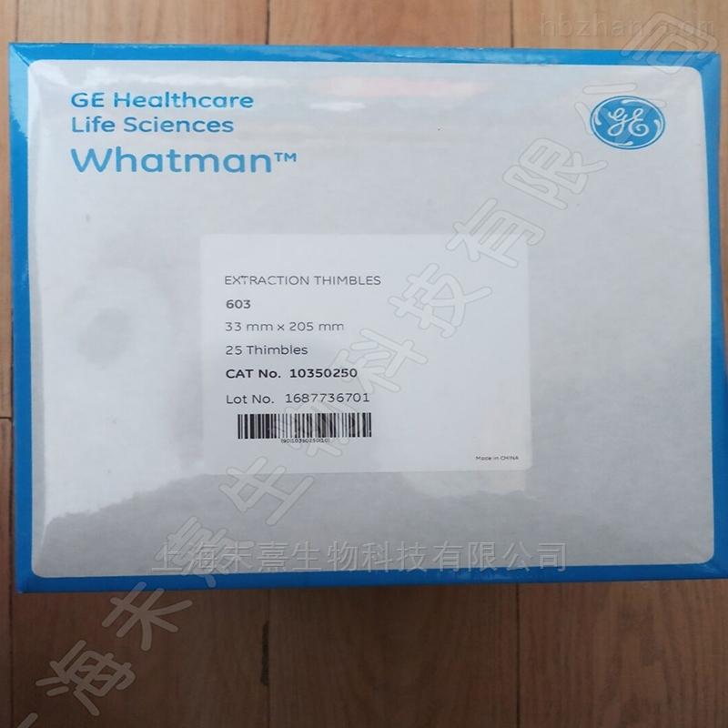 英国WHATMAN 纤维素提取套管