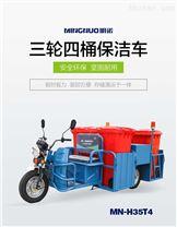 明诺三轮垃圾分类保洁车
