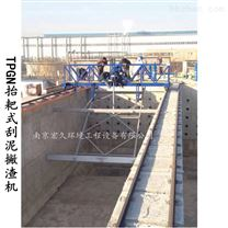 TPGN抬耙式刮泥撇渣机厂家非标定制行车