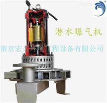 潜水离心式曝气机QXB-1.5南京生产厂家