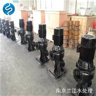 南京WL型立式排污泵厂家直销