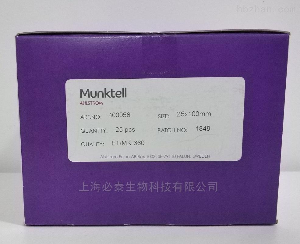 进口Munktell高纯度MK360石英滤筒25*100mm