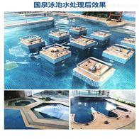 过滤循环温泉水疗设备