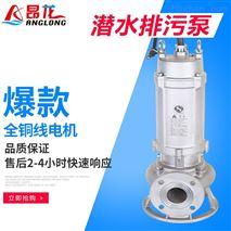 厂家直销不锈钢潜水排污泵无堵塞污水泵