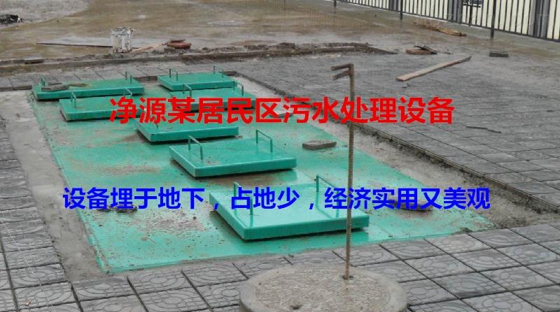 三甲污水处理设备