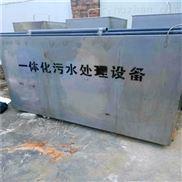 WSZ-A-1.5m3/h生活一体化污水处理设备