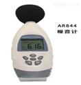 AR844 手持數字噪音計