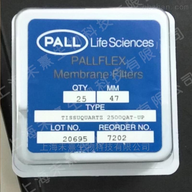 美国PALL  Pallflex过滤膜 石英滤膜