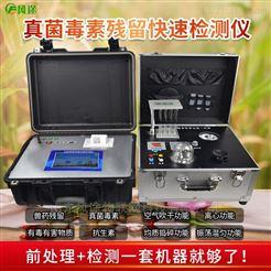 FT-ZJDS真菌毒素残留快速检测仪