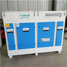 UV光氧废水净化器烤漆房环保设备