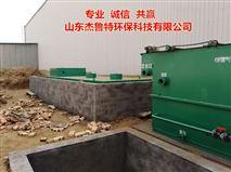 汉中市小区生活污水处理设备厂家选购