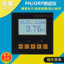 pH計工業酸度計汙水自來水酸堿度  在線pH計