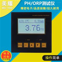 pH计工业酸度计污水自来水酸碱度  在线pH计