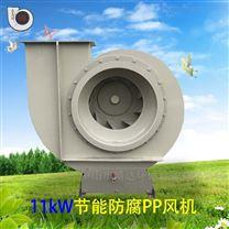 PP风机厂家耐酸碱防腐风机PP塑料风机7.5kW