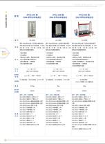 北京辙辕DYCZ-20A型DNA序列分析电泳仪
