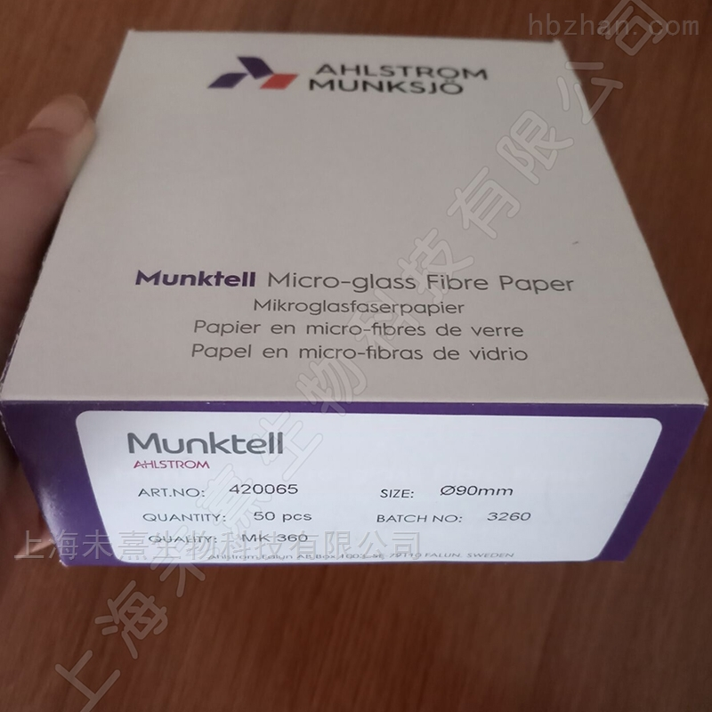 瑞典Munktell MK360型石英滤纸