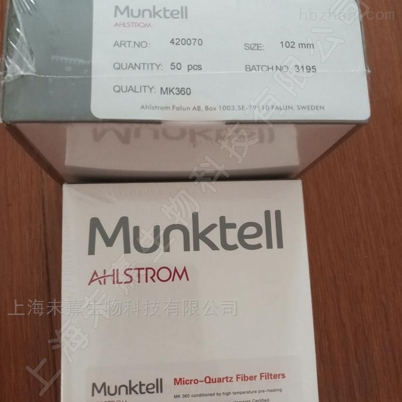 瑞典Munktell MK360级102mm石英滤膜