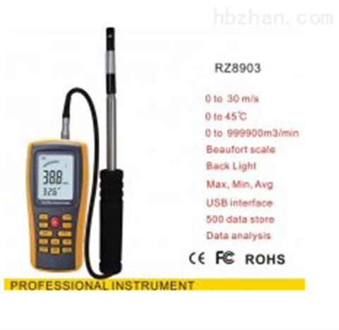 熱敏式風速計R8903