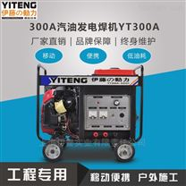 300A汽油发电焊机户外用