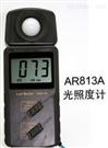 香港希瑪AR813A光照度計