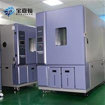 可程式智能高精度耐久高低溫試驗箱