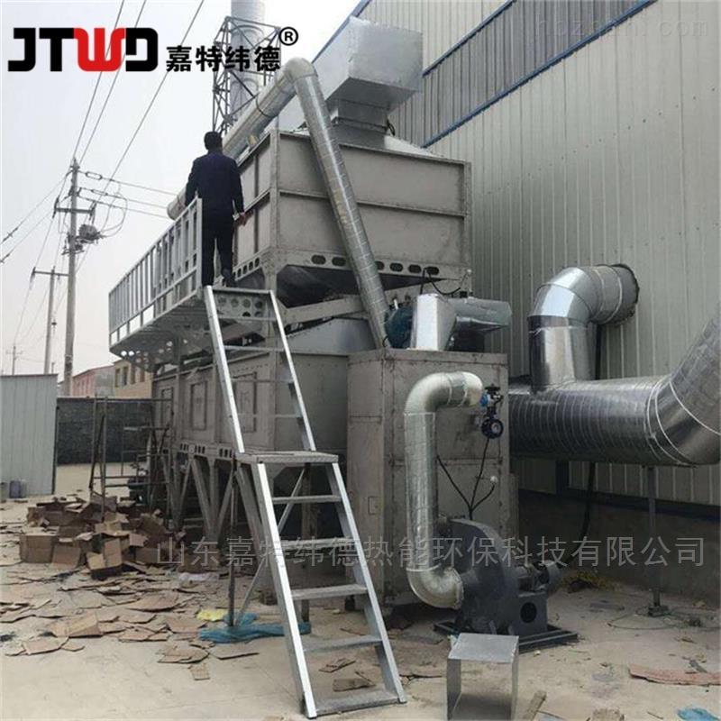 制鞋厂蓄热式催化燃烧废气处理设备