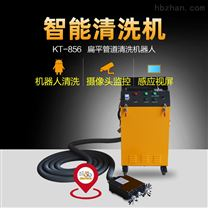 中央空调扁平管道清洗机器人