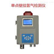 單點式氫氣氣體檢測儀
