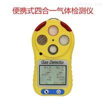 便攜式四合一氣體檢測報警儀