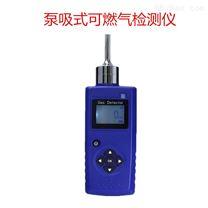 泵吸式可燃氣體檢測報警儀