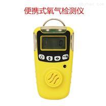 便攜式氧氣氣體檢測儀